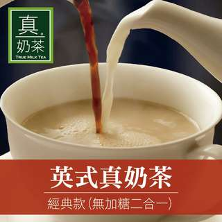 真奶茶-英式真奶茶(經典款-無加糖二合一)