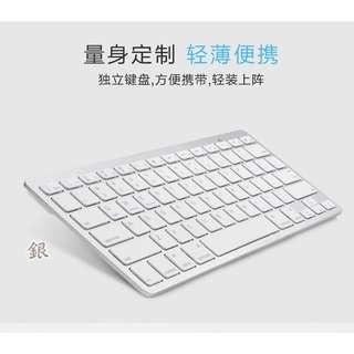 平板通用無線藍牙鍵盤白銀色