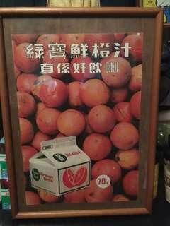 綠寶橙汁廣告