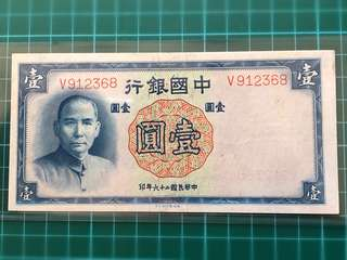 1937 Bank of China 1 Yuan Banknote