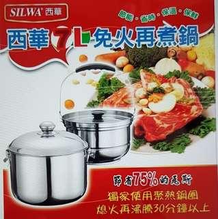 西華7L免火再煮鍋