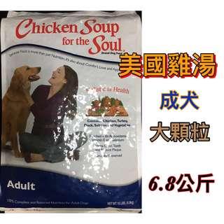 美國雞湯 成犬 大顆粒 6.8公斤