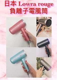 全網最平🌟團購 日本 正貨 Lowra rouge 無輻射負離子電風筒 孕婦小孩均可使用含高倍水潤負離子