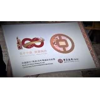 香港中國銀行百年紀念鈔三連張兩套單張拾套