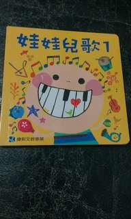 娃娃兒歌1 精裝厚紙、硬紙(無CD)康軒文教