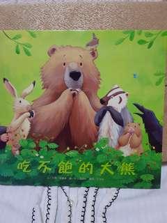 吃不飽的大熊