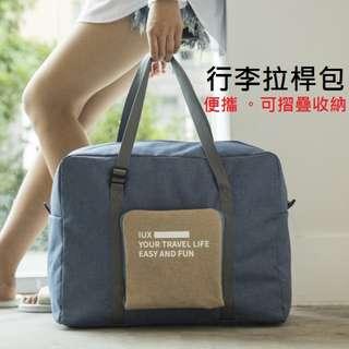 💕現貨💕折疊式行李箱拉桿旅行袋 旅行拉桿包 旅行袋 收納袋 折疊旅行包 拉桿包 衣物收納 行李收納 購物袋