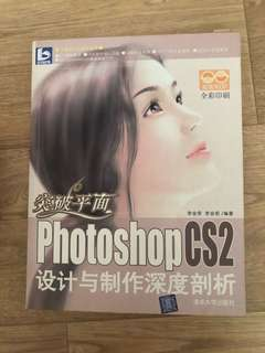 Photoshop cs2 graphic design book