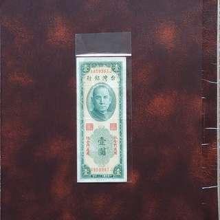 金門38年1元