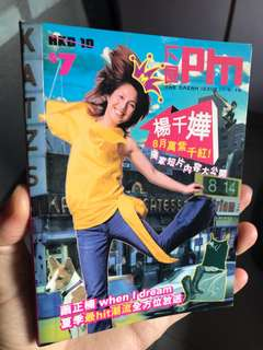楊千嬅絕版2002年封面雜誌PM
