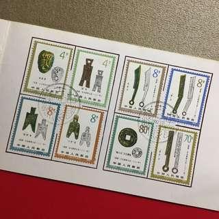 1982年中國古代錢幣紀念郵票一套
