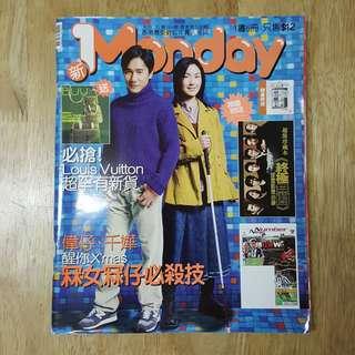Hong Kong Magazine 166 Issue Monday Featuring Tony Leung & Miriam Yeung