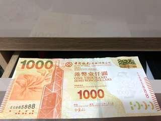 超靚號EG885888———2013年版流通貨幣千元大鈔