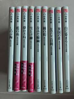 🔥Moving Sale🔥Set of 9 Japanese Books. Can also sell each individually at $2 each.