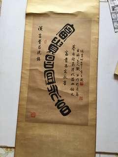 书法家周植䝨Chinese calligraphy