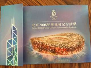 北京奥運紀念鈔票