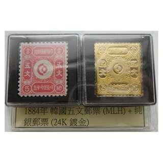 1884年 韓國五文郵票(MLH) + 純銀郵票(24k鍍金)