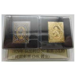 1879年 保加利亞 5C郵票(MLH) + 純銀郵票(24k 鍍金)