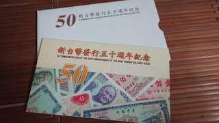新台幣發行五十週年紀念