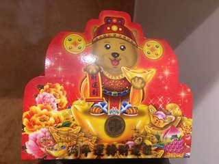 🚚 狗狗旺旺招財一元硬幣裝飾