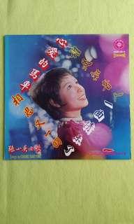 張小英 CHANG SIAO YING walk north and south of the hill once. (National Museum Folklife Collection items. Vinyl record