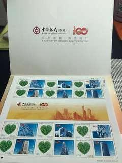 中國銀行100周年纪念郵票