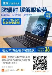 (淘寶$10優惠卷)蘋果筆記本電腦屏幕貼膜15.6防藍光輻射反光保護膜14護眼膜13.3寸