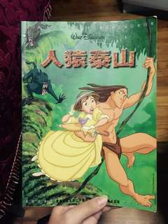 Tarzan Disney Chinese comics book