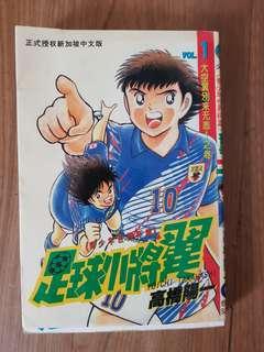 Captain Tsubasa vol 1