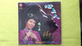 張小英 CHANG SIAO YING. 14.sweetheart. National Museum Folklife Collection items.