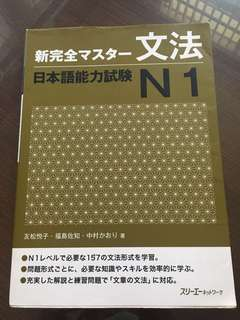 (SECOND) JLPT N1 Shinkanzen Master Bunpo
