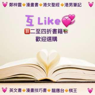 互Like!💞