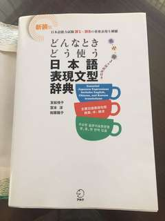 (SECOND) Japanese Dictionary