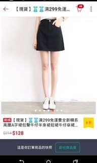 高腰A字裙(黑)