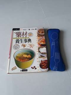 药材养生事典 & 刀,叉,筷子