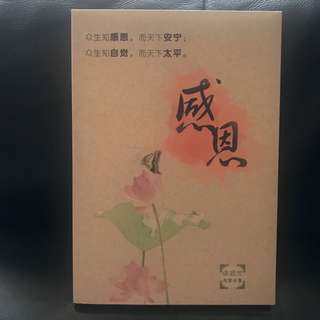 Chinese inspiration Book
