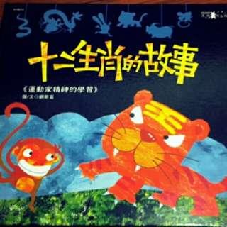 兒童繪本 十二生肖的故事
