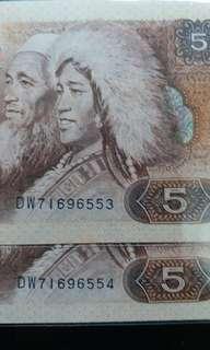1980年 DW冠 2連號 伍圓 5元 第四版 人民幣 全新直版