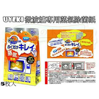 【惠の本舖】日本 UYEKI 微波爐專用蒸氣除菌紙 5枚入