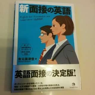 Japanese book for interview in English. 日本語の英語面接対策本