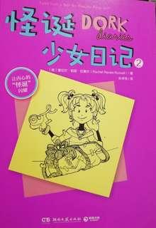 Dork diaries english and chinese language