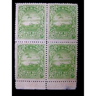 1920年中華民國(九年)哀鴻遍野5分賑災慈善四方連票(未使用