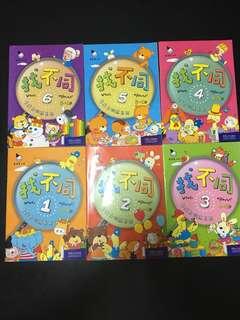 找不同。Chinese focus book for age 3-6