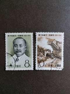 中國郵票 J87 已銷郵票 一套二全