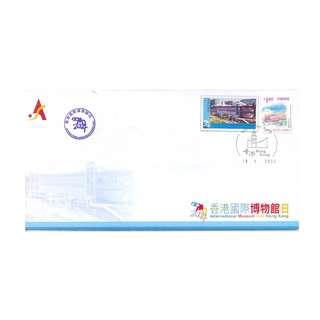 2004-0518-13,香港科學館封,國際博物館日,貼景緻普票,貼紙-鐘樓印,加蓋紫色紀念印