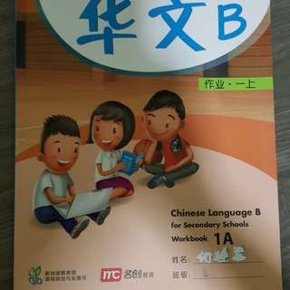 Sec 1 Basic Chinese Textbook A & B