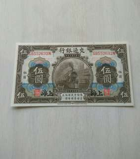 China Bank Of Communication 1914 5 Dollars Unc Crisp Note
