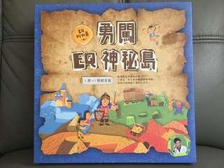 王宏哲~情緒桌遊(勇闖EQ神秘島)