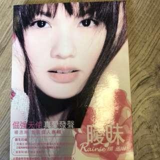 楊丞琳 首張個人專輯