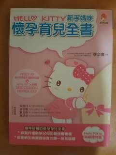 懷孕孕兒全書